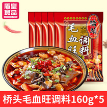 Chongqing specialty bridge hair and blood flourishing spices 160g * 5 spicy base material spicy boiled fish sauce sauce
