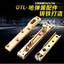 Ground spring with frame glass door upper and lower door shaft upper and lower rocker arm suitable for 110 ~ 130KG ground spring fitting