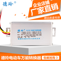 Electric car converter 60V72V84V96V120V24V48V to 12V battery car universal Deling genuine