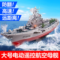 Hengtai RC boat aircraft carrier simulation aircraft carrier model adult warships children electric toy boat boy gift