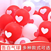 Mai darling wedding supplies creative confession balloon proposal scene layout Wedding Room Decoration love balloon