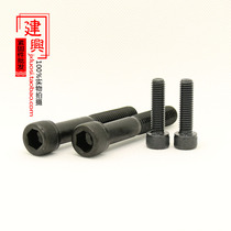 Low price sale 12 Grade 9 socket head cap screw DIN912 Bolt alloy steel socket head cap screw M8*12~300