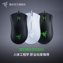 Razer Razer Viper standard Elite Gaming Gaming Desktop PC wired mouse cf eat chicken macro lol artifact