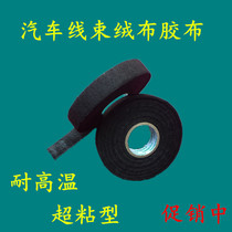 Automobile engine compartment dedicated high temperature thickened flannel tape tape line car electrical insulation tape wiring harness
