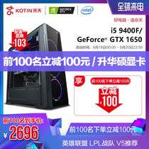 Jing Tien i5 9400F GTX1050Ti 1650 chicken computer host high with office home gaming Anchor brand design desktop full set of game machine assembly machine DIY whole