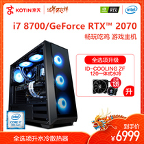 Jingtian i7 8700 RTX2070 eat chicken computer host Game assembly machine DIY desktop high with the machine