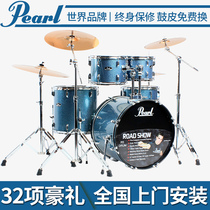 Pearl Pearl Tour Series adult professional playing drums children beginners beginner jazz drum