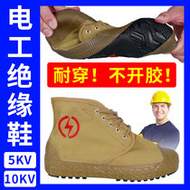 Electrician insulated shoes male high to help Labor breathable canvas yellow shoes summer high voltage power liberation shoes 5KV 10KV