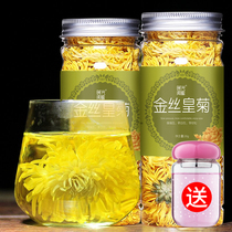 (Buy 1 Get 1 cup)about 100 gold wire Huang Ju dahuangju tea to tea a cup of canned