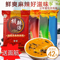 Fangshan Hu spicy soup Henan specialty 4 taste combination of convenient instant soup cooking Happy Town Hu spicy soup