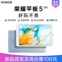 (new product debut to high discount 100 yuan) glory and Glory tablet 5 (8 inches) 4G full netcom voice call big screen smart AV tablet wifi android smart av