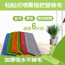 Spray mop replacement cloth paste flat mop cloth thick absorbent mop head dust push cloth trapezoidal replacement head