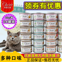 Cherie Farley Cat Canned Cat Snack Wet Food Large Meat Cat Can Soup Can 80g x 24 cans.