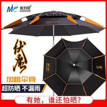 Good fishing nylon fishing umbrella large fishing umbrella inserted thick universal double rain wind sunshade fishing umbrella