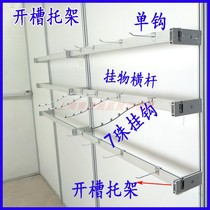 Slotted Bracket Opening Bracket Bracket Canton Fair Exhibition booth with slotted bracket hanger