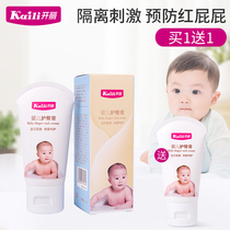 Kaili hip cream newborn PP Cream Skin Care Natural Baby Cream Anti-ass cream baby hip cream 45g box