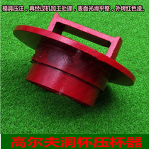 New Golf Press Cup green hole cup depth fixing tool stadium supplies aluminum alloy hole positioning