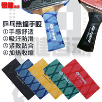 Galaxy hand glue 7029 ping-pong hand glue non-slip sweat belt heat shrinkable hand glue handle leather sweat belt non-slip