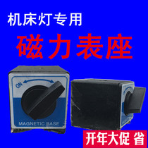 Machine lamp special switch magnetic base strong magnetic base magnetic base magnetic strong magnet.