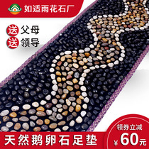Natural cobblestone foot massage cushion foot pad finger plate rain Stone Stone foot foot pad acupoint walking blanket