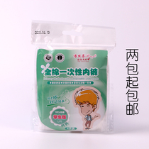 Childrens travel disposable underwear Boys Primary School students cotton breathable female disposable sterilization girls travel large children