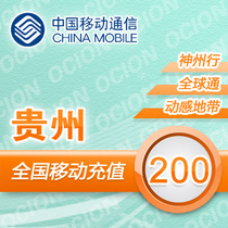 Guizhou mobile 200 yuan mobile bill automatic recharge direct charge Fast Charge fast arrival