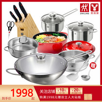 Germany Zwilling tool pot set kitchen combination flagship frying pan official stainless steel wok soup pot