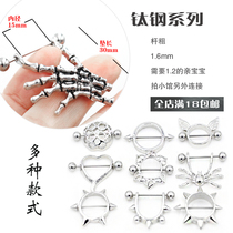 1.6mm Titanium steel Nipple nail anti-allergic stainless steel sex cream nail sexy pa Thorn ring Puncture Jewelry