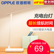 Op LED table lamp eye lamp desk student dormitory charging table lamp learning children bedroom home reading lamp