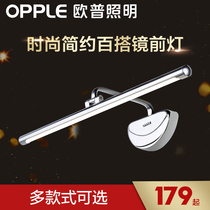 Op lighting led mirror lamp bathroom mirror cabinet lamp bathroom vanity makeup lamp simple and modern