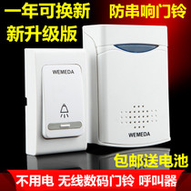 Wireless doorbell without power DC battery household remote control electronic elderly pager