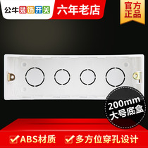 Bull type 118 Universal cassette socket Dark Bottom box four-bit wall home switch box socket box cable box