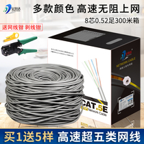 Pure copper ultra-five network cable home high-speed computer broadband line 8-core network monitoring twisted pair foot 300 meters