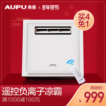 OPP Cool Bully Kitchen Integrated ceiling remote control anion cold fan cold bully electric fan embedded blowing fan