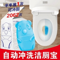 Chuangyi net stains Wang automatic flush toilet treasure 59 yuan 4 bottles of toilet spirit Max lazy toilet Ling Xi