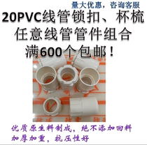 PVC20mm4 sub-line pipe Cup comb GB thick joint bottom box box lock lock nut screw connection fittings
