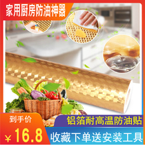 Self-adhesive thickening waterproof kitchen anti-oil stickers high-temperature stove with cabinets fumes wall stickers moisture-proof aluminum foil foil