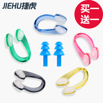 Jiehu nose clip swimming ear plug nose clip set professional anti-choking water adult children swimming equipment silicone nasal plug