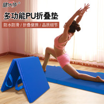 Dance Mat Dance Room Practice pad Home training pad sit-down pad foldable sports fitness Sponge mat
