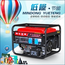 Mindo Yue Teng 3kW small gasoline generator household single-phase 220V three-phase 380 v 5 6 8KW 10 kW