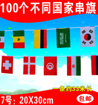 Wholesale No. 7 national flags of the world small flags Chinese and foreign national flags fans bar decoration hanging flag flag