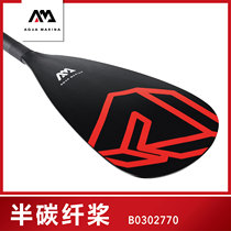 AM music plan CARBONGUIDE semi carbon fiber glass fiber paddle dedicated single head paddle professional paddle 2018