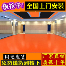 Dance to plastic PVC dance room dedicated non-scratch non-slip practice room kindergarten indoor rubber mats floor