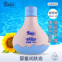 Baby Skin Care Oily skin oil baby massage oil touch oil children skin care Oil moisturizing