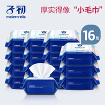 Child early soft newborn baby wipes childrens hand special baby thick wet tissue 80 pumping x16 package