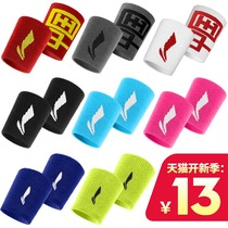 Li Ning authentic fashion running wrist wristband male fitness lengthening protective gear suction sweat wipe the basketball wrist girl