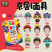 Childrens day Chinese style Peking Opera mask boxed diy childrens painting painted masks kindergarten handmade material 9 models