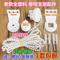 The old section of the curtain bead roller shutter accessories hand lift controller full plastic bracket rope control system head