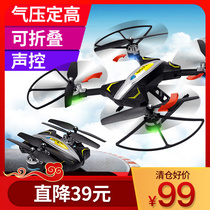 Folding remote control aircraft anti-fall four-axis aircraft charging dynamic helicopter childrens toys HD aerial shooting UAV
