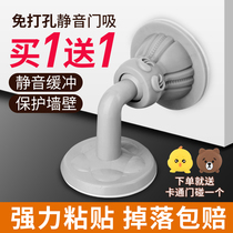 Door stopper free drilling mute silicone anti-collision door stop bathroom to suck the door to the wall of the toilet door door barrier